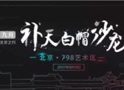 【9月11日】补天白帽沙龙(北京)