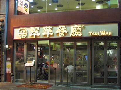 葡式茶餐厅门面图片茶餐厅仿古门面装修效果图图片12
