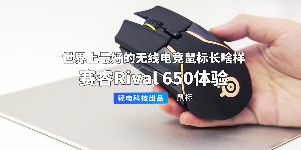 """世界上""""最好""""的无线电竞鼠标长啥样?赛睿 Rival 650 体验"""