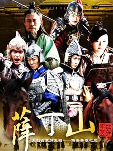 薛丁山(全40集)
