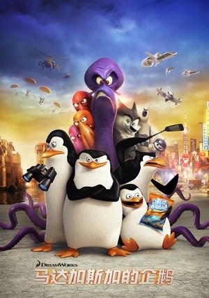 马达加斯加的企鹅(英语版)