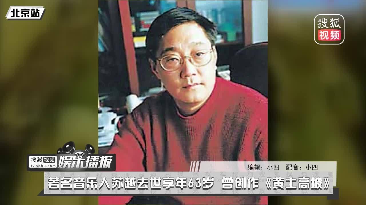 著名音乐人苏越去世享年63岁