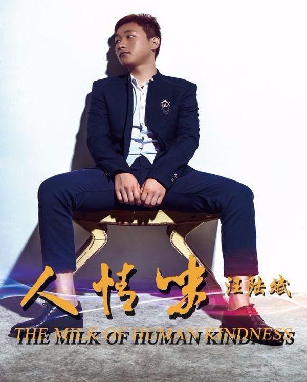 汪陆斌单曲《人情味》首发 获网络新歌人气热搜榜