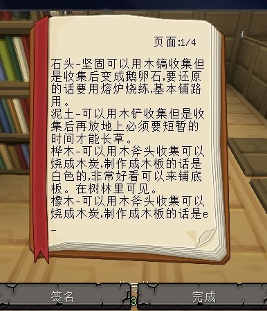 我的世界告示牌打不出汉字怎么办