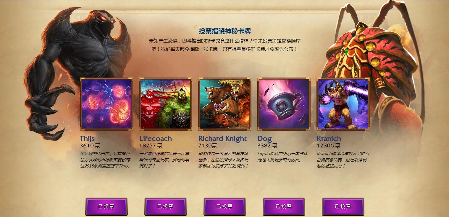 炉石官网开启新投票 毕游侠需要你的一票!