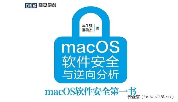 【好书推荐】macOS软件安全与逆向分析(评论区有彩蛋~)
