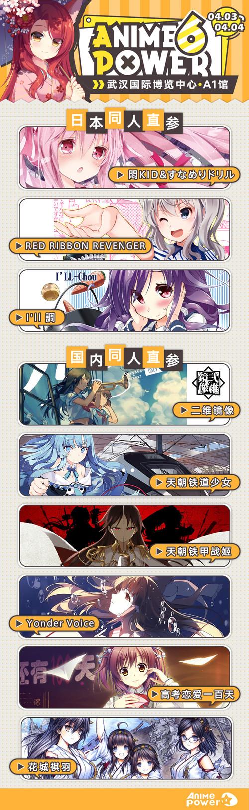 AP06终宣|武汉AP樱花祭终极攻略强势来袭!要你好看!!-C3动漫网