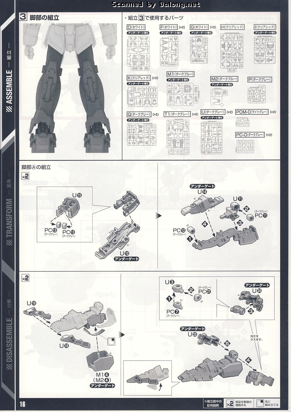 PG15独角兽高达说明16.JPG