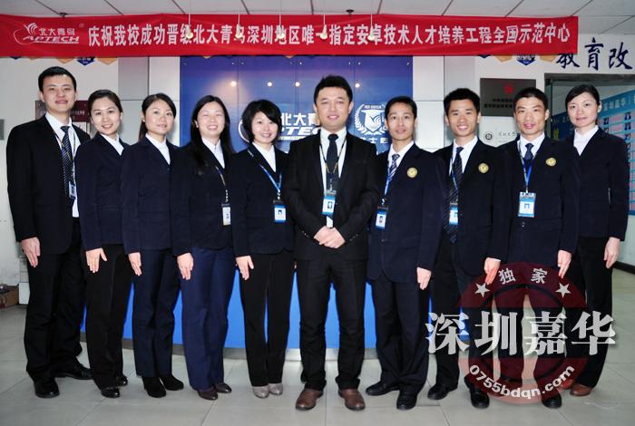 北大青鸟嘉华学校_360百科