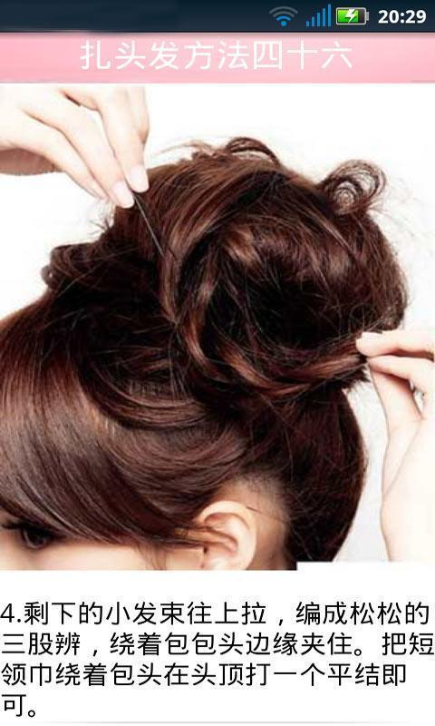 1,扎发技巧模块详细介绍扎头发的方法,每个步骤都有文字和图片详细