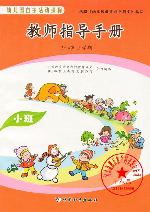 幼儿园小班综合活动教案-可爱的小脚丫