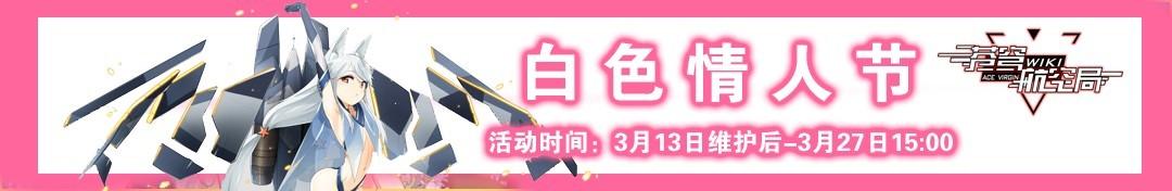 2018白色情人节活动头图.jpg