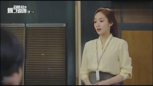 金秘书为何那样:朴叙俊不怕恋情被发现,想炫耀金秘书是我女朋友