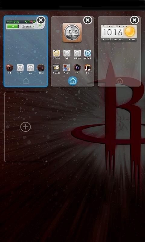 NBA主题桌面之火箭(桌面主题美化锁屏软件)截图5