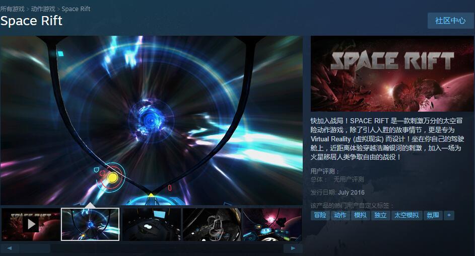 《时空裂痕》登陆Steam平台