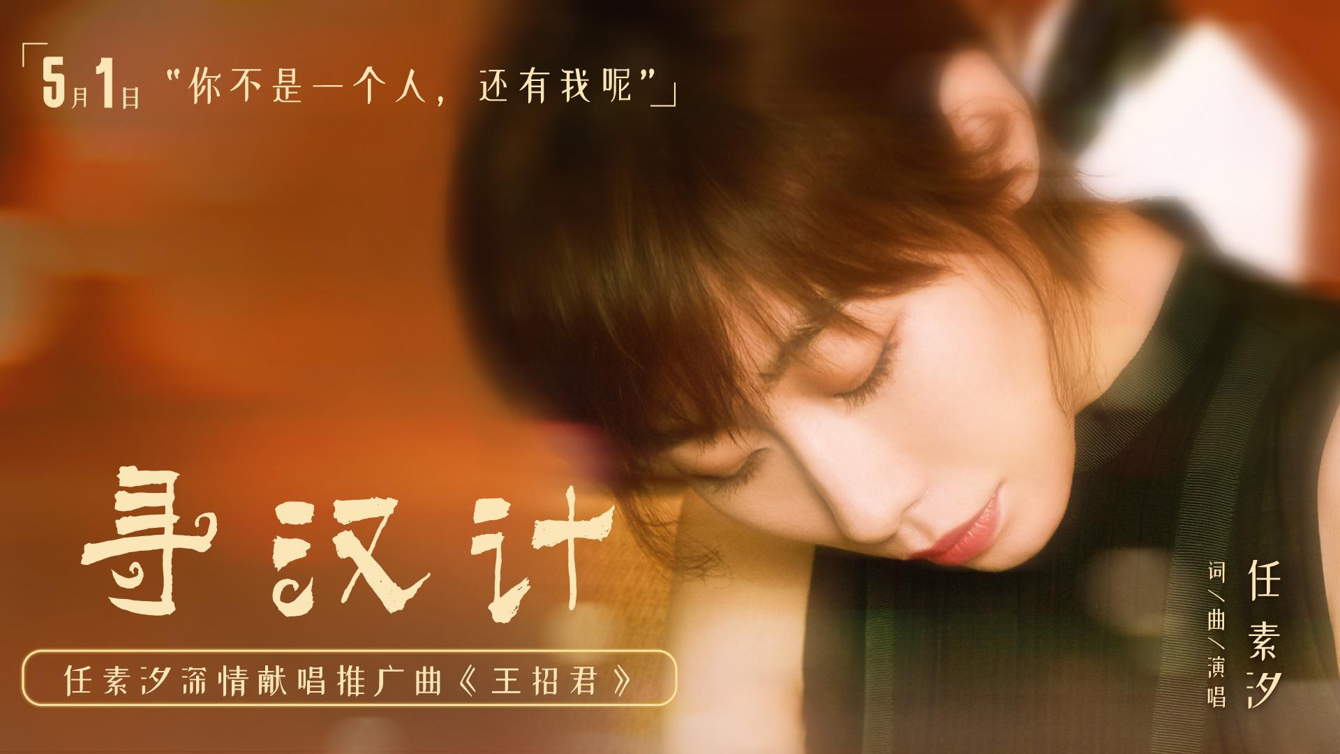 《寻汉计》曝推广曲MV《胡广生》扎心姊妹篇
