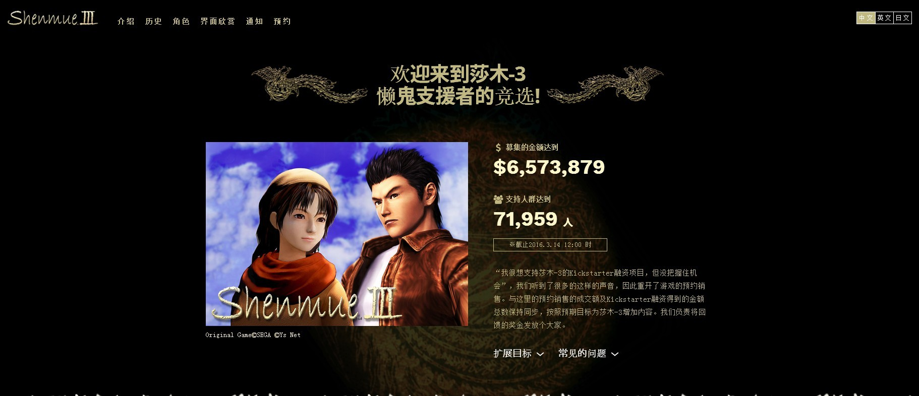 《莎木3》开启中文众筹页面 支持支付宝