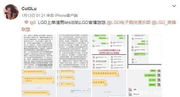 """""""嫖王""""LGD上单Lies!女友爆料大保健至少40次"""