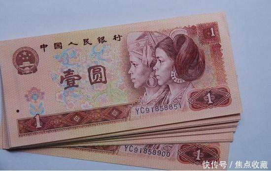 80版一元纸币收藏价值飙升