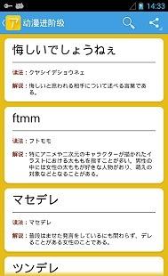 动漫日语随身学截图5