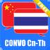学泰语会话(免费)