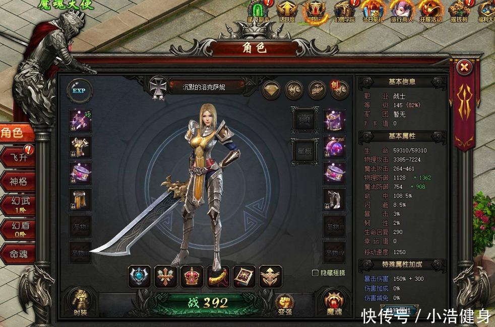 网页 游戏魔域永恒辅助创世神装,就去73bt-囧游村,福利多