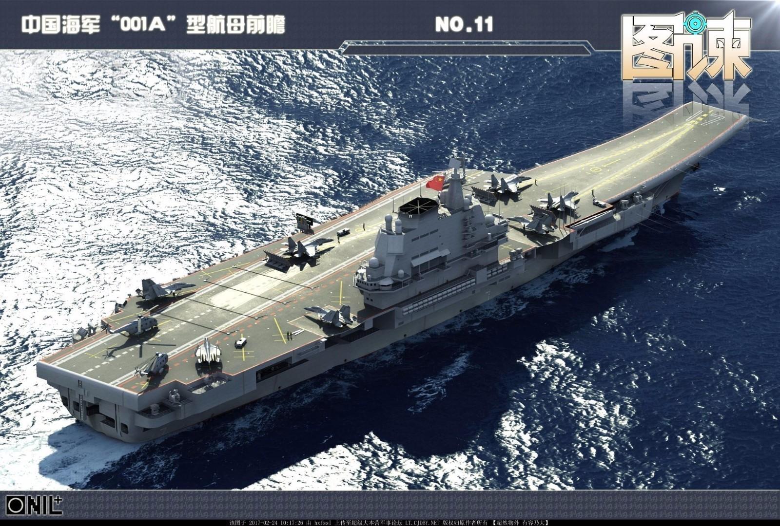 """国产航母""""山东""""号:360度无死角CG图 - 一统江山 - 一统江山的博客"""