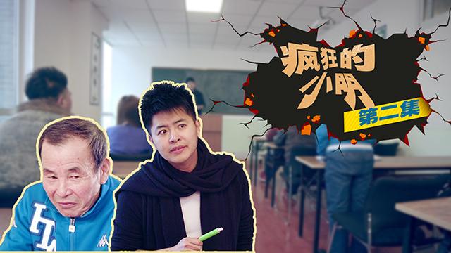 《疯狂的小明》第02集 老师说了一个词,小明就按捺不住了