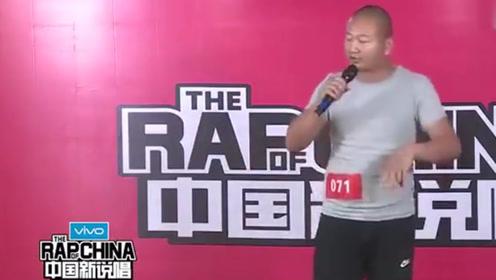giao哥:中国新说唱海选60秒,表演不合格,怒怼导师,险些被打!