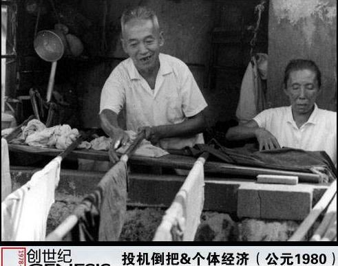 改革开放40年:你错过了11次致富机会 - 一统江山 - 一统江山的博客