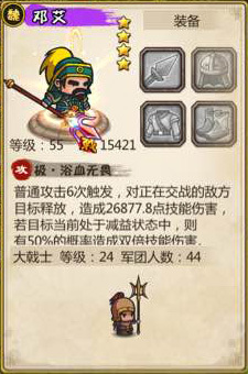 1.4.6增强武将-邓艾.jpg