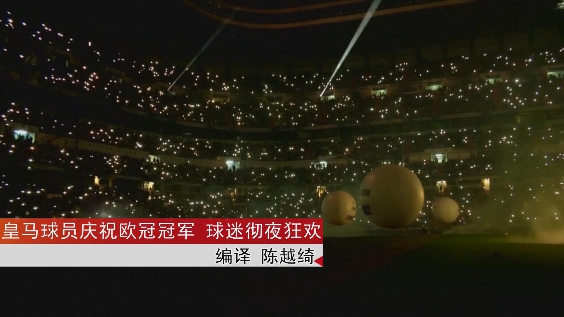 组图-皇马举办欧冠夺冠庆典 迷你罗合影bbc图片