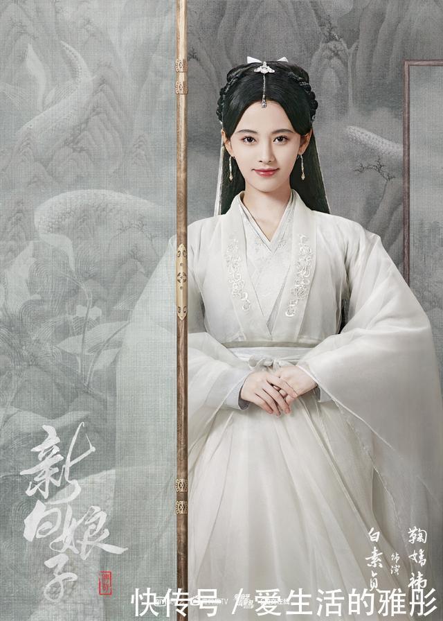 电视剧 新白娘子传奇 鞠婧祎演员表