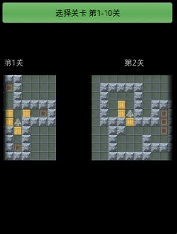 作者:无 经典推箱子小游戏,界面简洁,操作方便,随意选择100个关卡