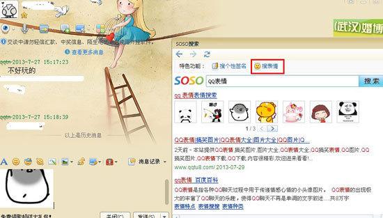 QQ聊乐器问答QQ表情_360搜索表情谈天时的动态包图片