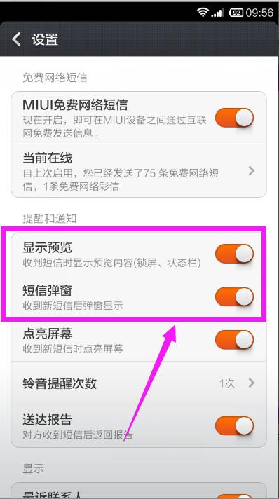 短信教程不设置短信预览,小米显示里的iphone3gsv短信系统图片