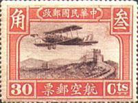 中国第1套航空邮票。1921年7月1日发行,现在