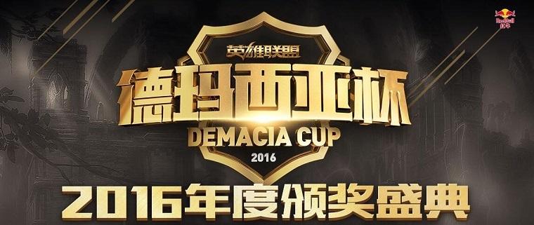 2016德玛西亚杯总决赛暨年度颁奖盛典