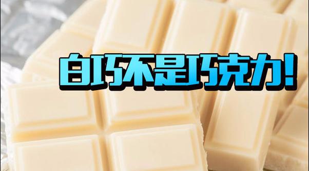 你吃到的白巧克力其实根本不是巧克力!