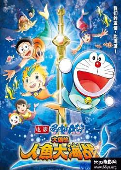 哆啦A梦2010年剧场版:大雄的人鱼大海战