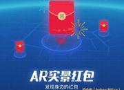 【技术分享】绕过最新补丁,AR红包再遭技术流破解