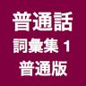 普通話學習機 (A1)