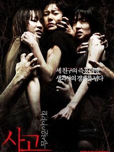《恐怖故事2》电影海报