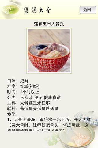 煲汤大全截图2