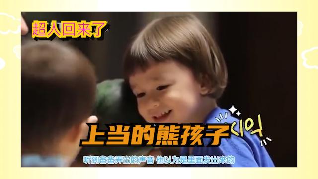 超人回来了:爸爸逗两兄弟说西瓜是大象蛋,兄弟俩相信了.