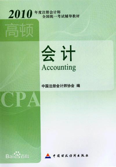 注册会计师考试资格相关