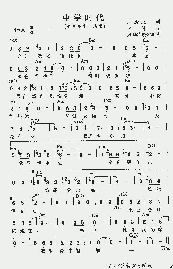 中学时代简谱歌谱