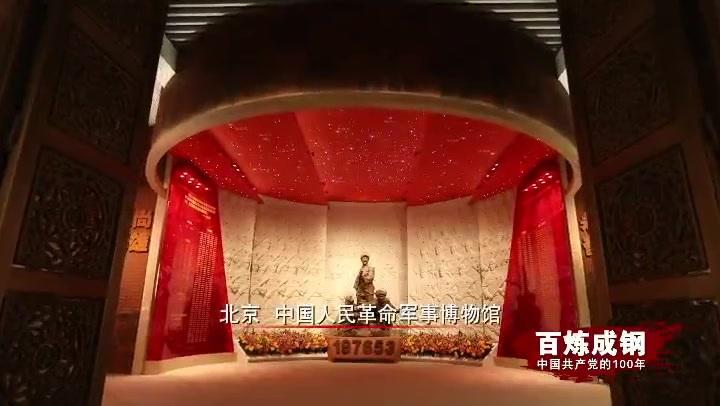 《百炼成钢:中国共产党的100年》第二十七集:舍生忘死保和平