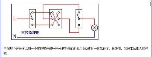 我卧室一个灯床头一边一个开关门口一个怎么控制电线怎么接