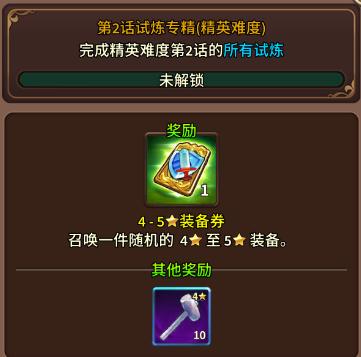 第二话试炼专精奖励(精英).png